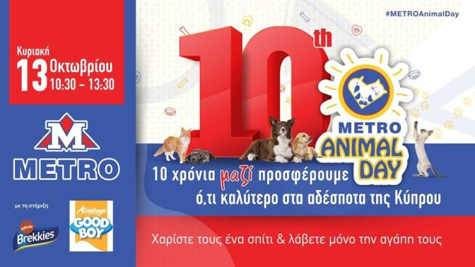 10th Metro Pet Day